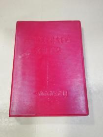 无产阶级文化大革命文件汇编 32开 红塑封面 1967年