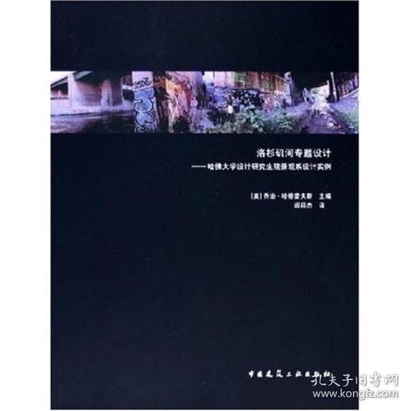 洛杉矶河专题设计:哈佛大学设计研究生院景观系设计实例