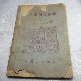 少年电机工程师 民国二九年第二版