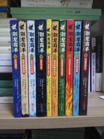 驯龙高手(十册全)