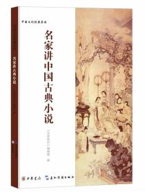 9787101105384-ry-中国文化经典:名家讲中国古典小说