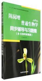 陈阅增普通生物学 同步辅导与习题集 第四版 含生物考研真题 2册