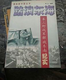 踏浪东海:第三野战军解放东南纪实