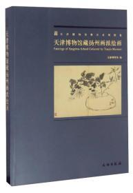 天津博物馆精品系列图集:天津博物馆藏扬州画派绘画