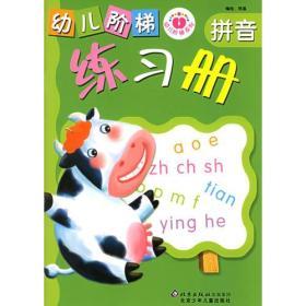幼儿阶梯练习册:拼音