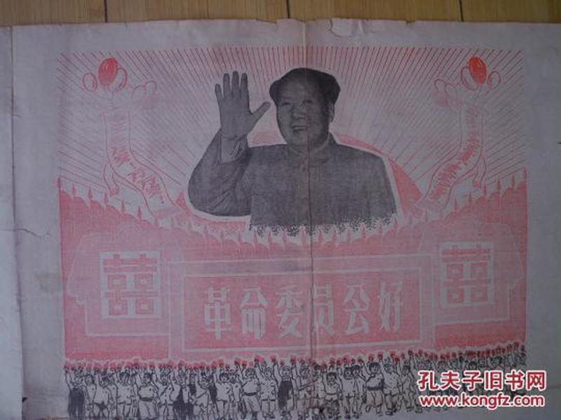昭乌达报  第1号   1968年1月29日  庆祝  昭乌达  赤峰市革命委员会成立  货号3