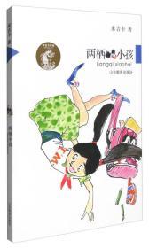 两栖小孩/米吉卡作品系列