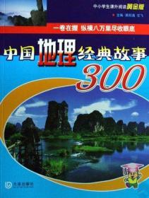 中国地理经典故事300(第二版)