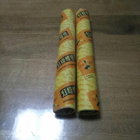 灯塔蜡纸(50张未使用过)  温州蜡纸有限责任公司 原温州蜡纸厂