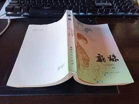 新珠  32开本358页  非馆藏