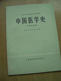 中国医学史(中医专业用 )**1978年印 .16开..品相好【e--9】