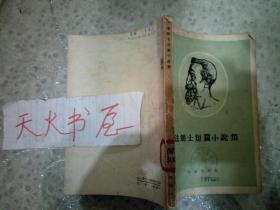 法朗士短篇小说集  1956年版本  馆藏  品相如图