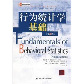 行为统计学基础