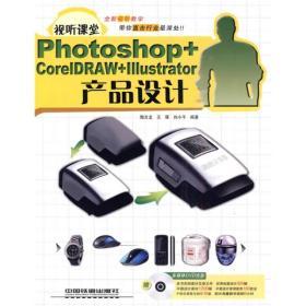 视听课堂Photoshop+CoreIDRAW+Illustrator产品设计