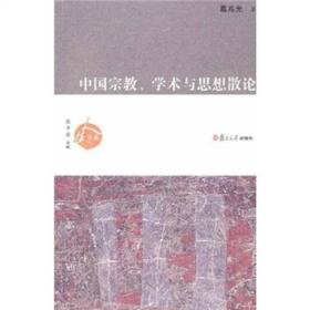 中国宗教、学术与思想散论