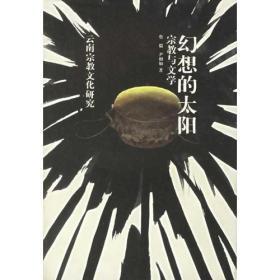 幻想的太阳:民族宗教与文学
