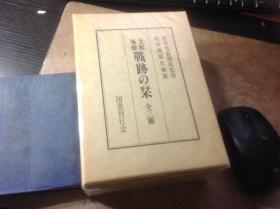 史诗般的名著《支那事变 戦迹の栞》,日本侵华战事较完整资料,一书三册,复刻本,新品