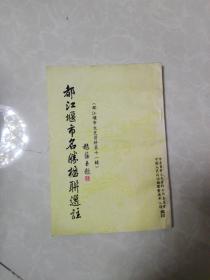 都江堰市文史11 :  都江堰市名胜楹联选注专辑