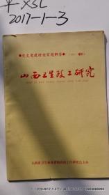 党史党建理论百题解答 1992年增刊 山西卫生政工研究