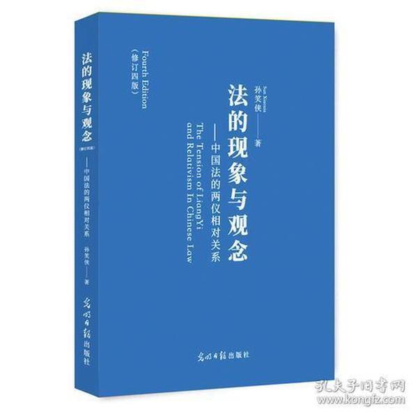 法的现象与观念:中国法的两仪相对关系