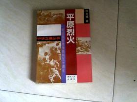 中华之魂丛书:平原烈火(纪念抗日战争胜利五十周年)【32开  1995.8年一版一印】