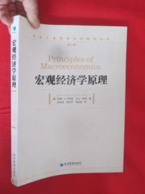 汉译工商管理经典教材丛书(第3辑) :宏观经济学原理   (大16开)
