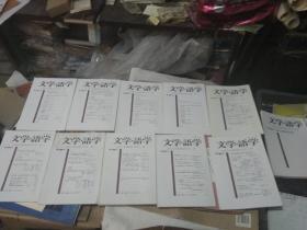 日文版《文学 语学 》 (第185号(创立50周年纪念号,第186-189 号,第191号(特辑),第193-197号) 共11本合售