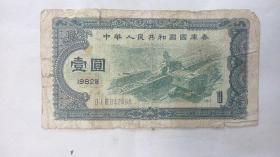 中华人民共和国国库券(壹圆)