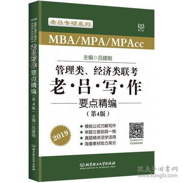 老吕专硕系列2019MBA/MPA/MPAcc管理类、经济类联考 老吕写作要点精编 第4版 可搭配英语二 199管理类联考