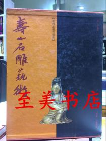 寿山石雕艺术【陈石1994年初版】