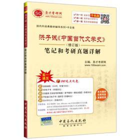 洪子诚《中国当代文学史》笔记和考研真题详解(修订版)
