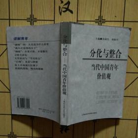 分化与整合:当代中国青年价值观
