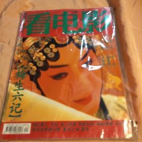 看电影 (2008年第20期 总384期)梅生六记