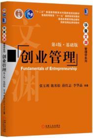 创业管理(第4版)(基础版)张玉利