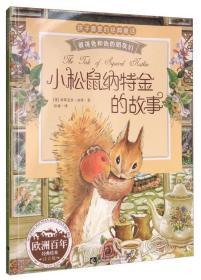 彼得兔和他的朋友们:小松鼠纳特金的故事(经典绘本 注音版)