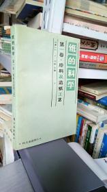 纸的科学  .第一卷.原料 及造纸工艺