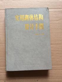 实用砌体结构设计手册