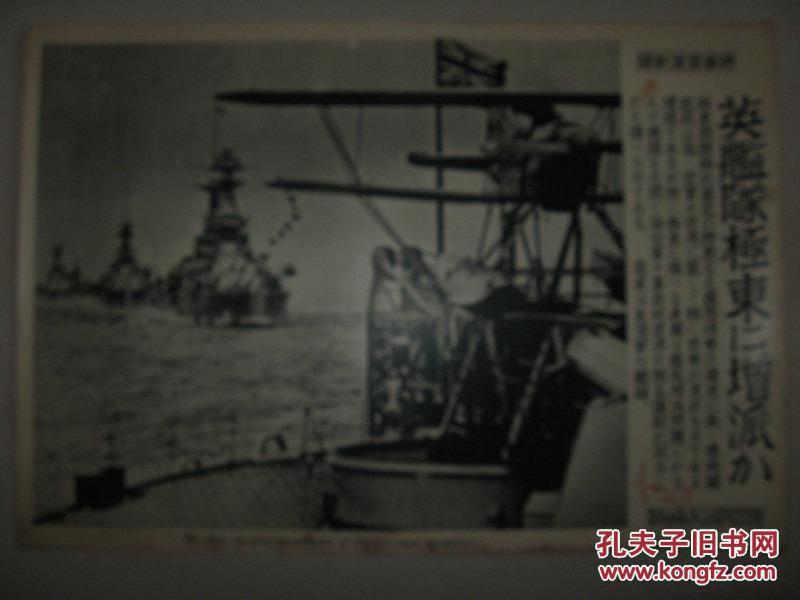 日本侵华罪证 1937年时事写真新闻 极东问题 英国军舰舰队