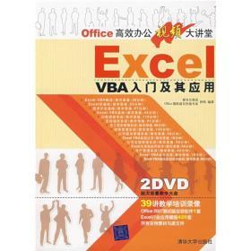 EXCEL VBA入门及其应用(配光盘)