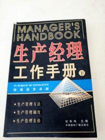 DX105445 生产经理工作手册   下