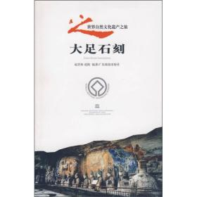 世界自然文化遗产之旅:大足石刻