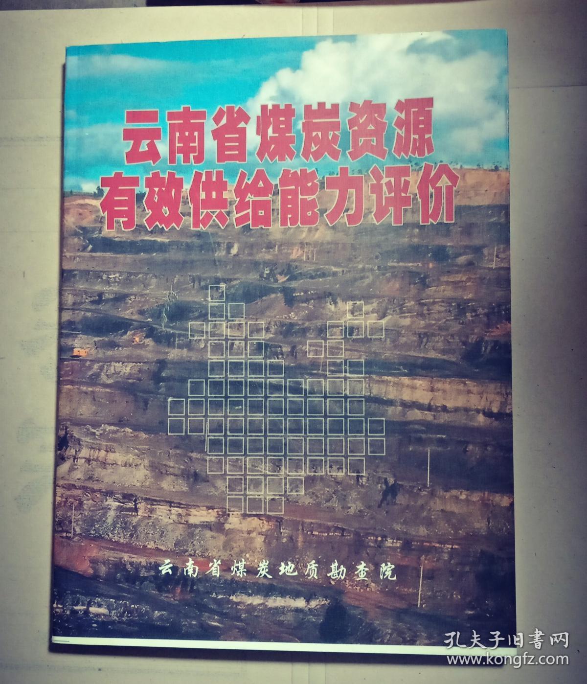 云南省煤炭资源有效供给能力评价