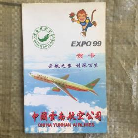 明信片:中国云南航空公司 EXPO99  10张