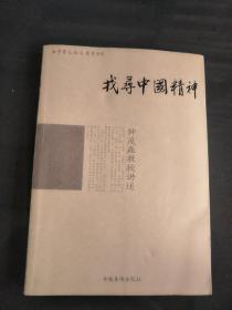 找寻中国精神