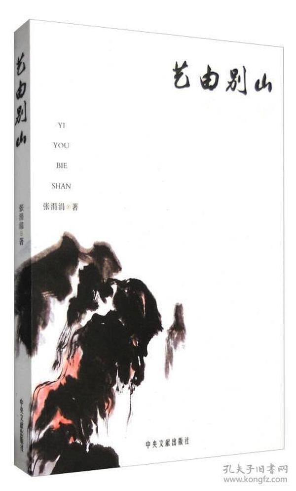 艺曲别山(全新带塑封)