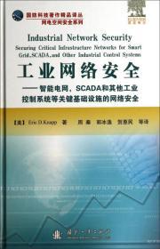 工业网络安全:智能电网,SCADA和其他工业控制系统等关键基础设施的网络安全