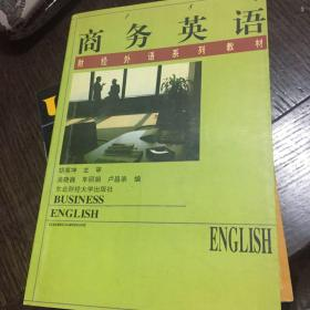 商务英语\财经外语系列教材