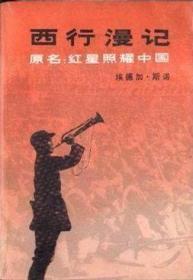 西行漫记  又名红星照耀中国