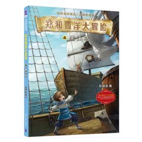 郑和西洋大冒险4:黑头鸟