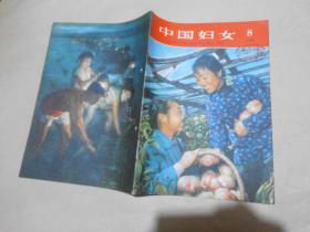 中国妇女(1959年第8期